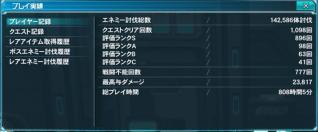 【12/12/26実績】 ウィス
