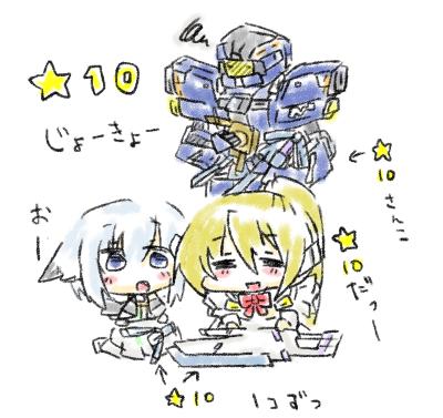 ☆10状況