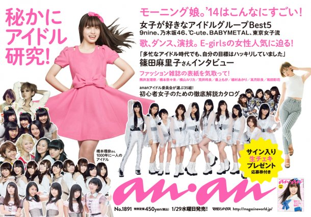 news_large_anan_advertisement.jpg