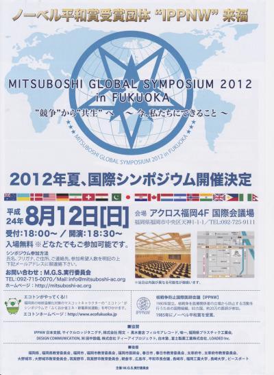 国際シンポジウム2012.8.12