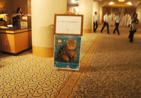 4)会場入り口にはうじゅのポスターが!