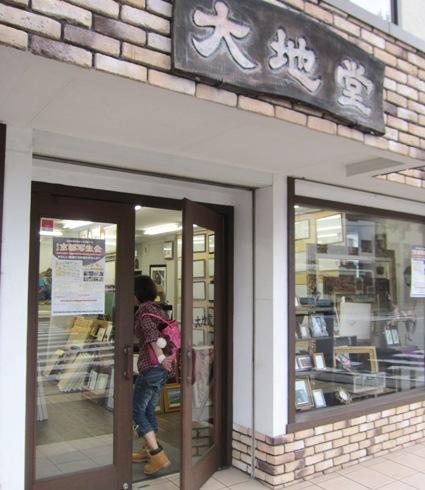 20)老舗の大地堂さん