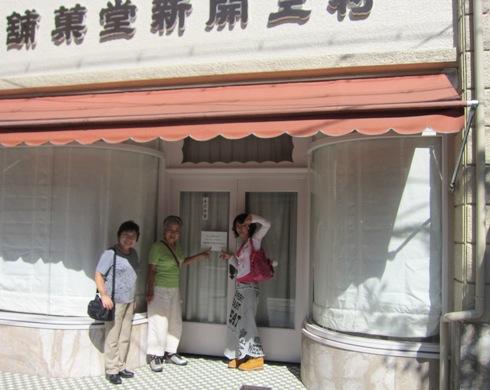 9)村上開新堂さん