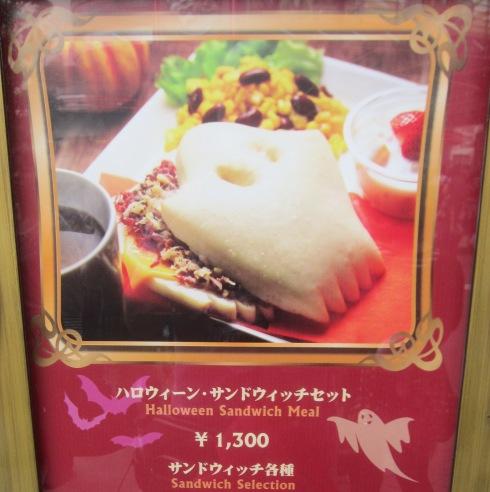 4.5)オバケ型サンドウィッチ