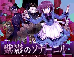紫影のソナーニル オフィシャルHPへ!