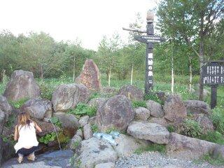 富良野 原始の泉