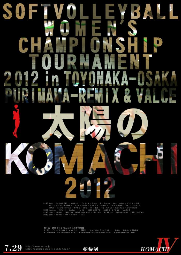 2012KOMACHI-poster.jpg