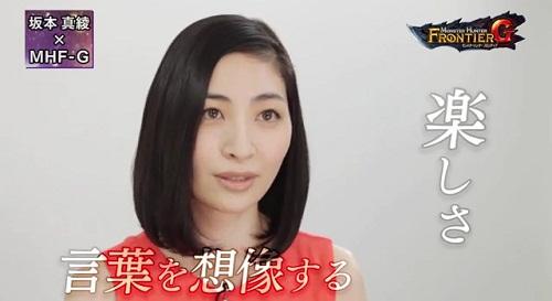 佐野 ひなこ 文字 コラ