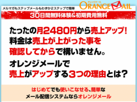 オレンジメール:メルマガもステップメールもわずか2ステップで簡単!_convert_20120709210230