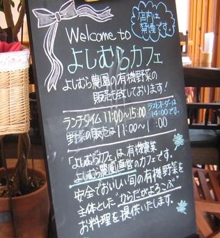 よしむらカフェ