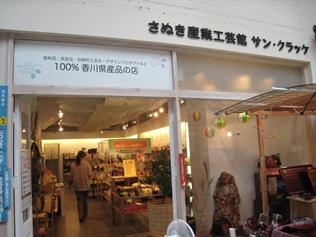 産業工芸館サン・クラッケ