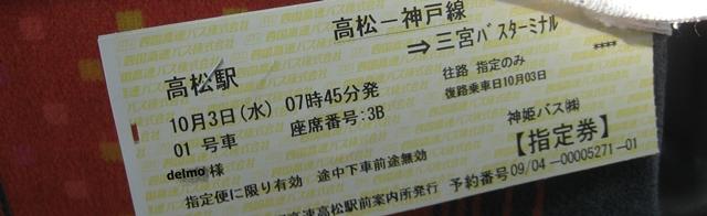 神戸行き高速バス