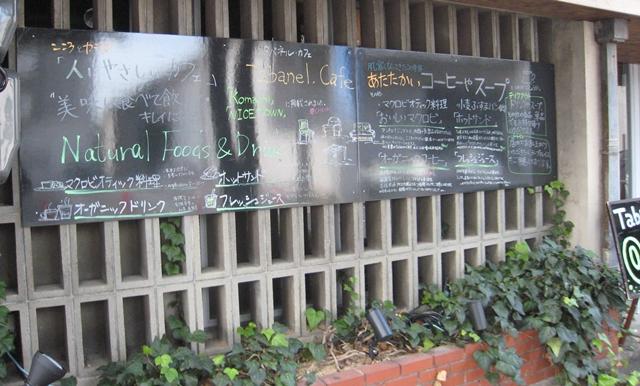 Tabanel Cafe