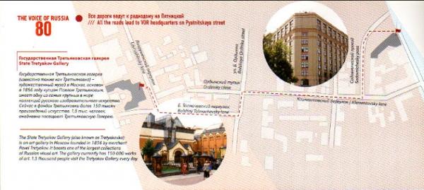 2013年12月30日 英語放送受信 THE VOICE OF RUSSIA QSLカード(受信確認証)