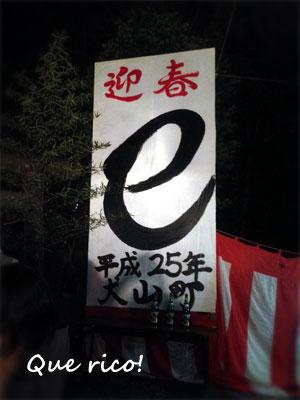0101hebidoshi_1.jpg