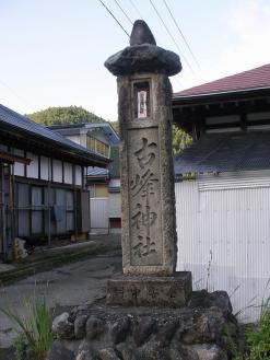 P9220139南会津の古峰信仰