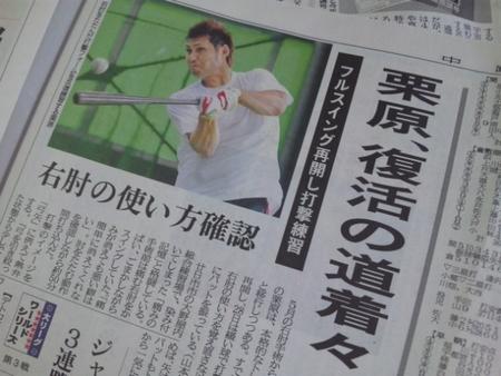 【朗報】広島・栗原、FA行使せず残留