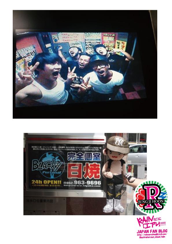 nagoyazeppomoide3.jpg