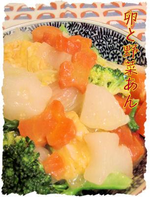 卵と野菜あん!サイコーー!うんま!