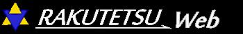 洛星鉄道研究会ホームページへ