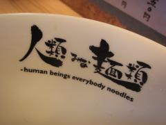 人類みな麺類-14
