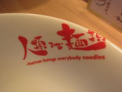 人類みな麺類-15