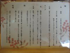 響 くろき-5