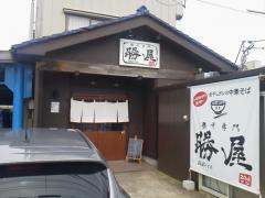 煮干専門 勝屋(SHOw-YA)-1