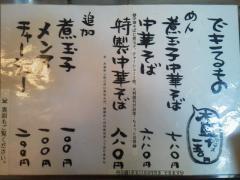 煮干専門 勝屋(SHOw-YA)-2
