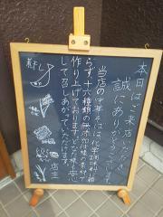 煮干専門 勝屋(SHOw-YA)-7