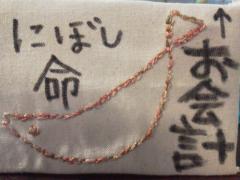 煮干専門 勝屋(SHOw-YA)-8