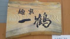 麺家 一鶴-7