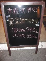 かしや【七】-9