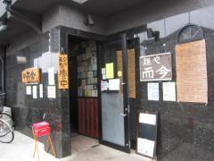 麺や 而今【弐四】-1