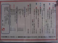麺や 而今【弐四】-5