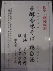 麺や 而今【弐四】-9