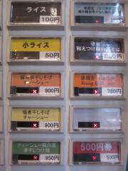 麺屋 一燈【壱壱】 ~昼限定「Rising 坂本sun」~-2