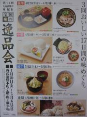 「麺屋こうじ」×「つけ麺 道」コラボ ~西武百貨店池袋本店「全国味の逸品会」~-2
