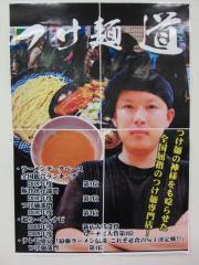 「麺屋こうじ」×「つけ麺 道」コラボ ~西武百貨店池袋本店「全国味の逸品会」~-5
