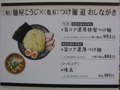 「麺屋こうじ」×「つけ麺 道」コラボ ~西武百貨店池袋本店「全国味の逸品会」~-6