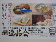「麺屋こうじ」×「つけ麺 道」コラボ ~西武百貨店池袋本店「全国味の逸品会」~-10