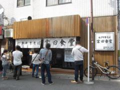松戸中華そば 富田食堂-1