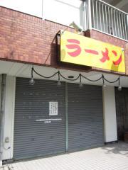 松戸中華そば 富田食堂-2