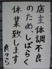 松戸中華そば 富田食堂-3
