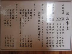 松戸中華そば 富田食堂-7