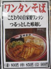 松戸中華そば 富田食堂-8