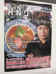 「麺処ほん田」×「麺屋 一燈」コラボ-2