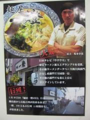 「麺処ほん田」×「麺屋 一燈」コラボ-3