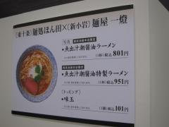 「麺処ほん田」×「麺屋 一燈」コラボ-4