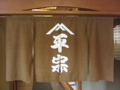 ラーメン河-3